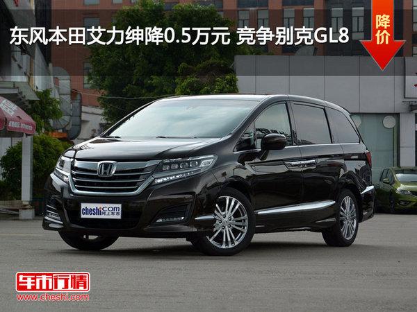 东风本田艾力绅降0.5万元 竞争别克GL8-图1