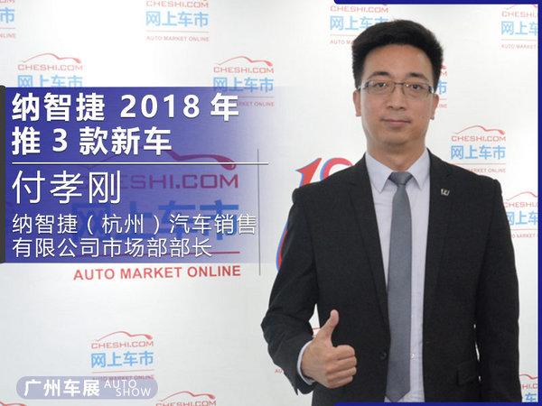 付孝刚:纳智捷将推进510战略 2018年推3款新车-图1