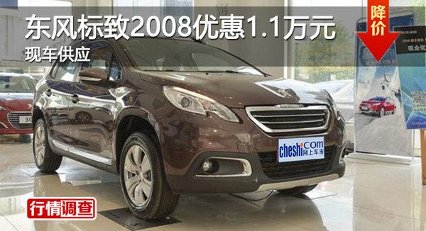广州东风标致2008优惠1.1万元 现车供应-图1
