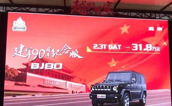 北京BJ80阅兵纪念版上市 限量发售200台-图3