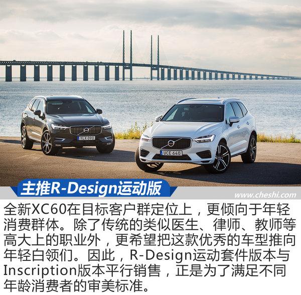 这次换代包你满意 海外试驾沃尔沃新一代XC60-图3