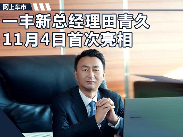 一汽丰田新销售总经理田青久  11月4日首次亮相-图1