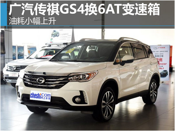 广汽传祺GS4换6AT变速箱 油耗小幅上升-图1