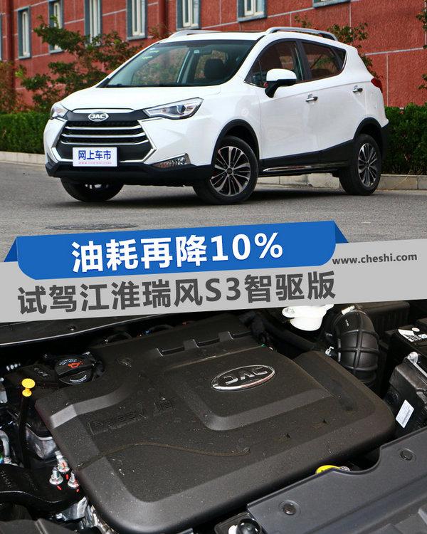 油耗再降10% 试驾江淮瑞风S3智驱版-图1