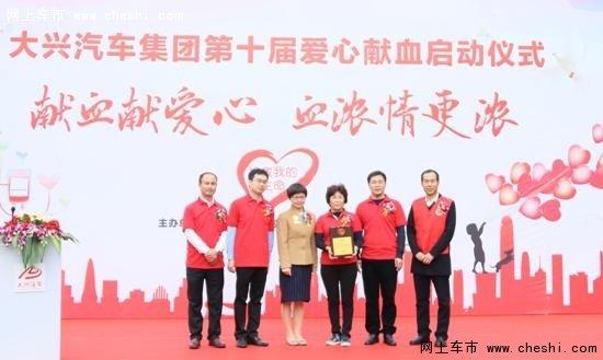 第十届大兴汽车集团无偿献血活动落幕-图1