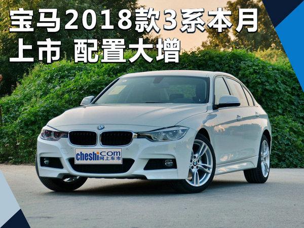 宝马2018款3系本月上市 车型调整/配置大增-图1