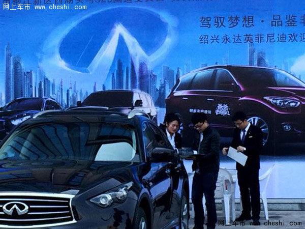 绍兴汽车网 英菲尼迪jx35 高清图片