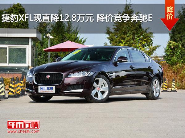 捷豹XFL现直降12.8万元 降价竞争奔驰E-图1