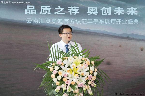 云南汇奥奥迪官方认证二手车展厅开业-图2