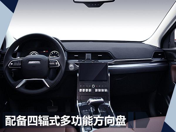 哈弗H4全新紧凑型SUV亮相 搭1.3T与1.5T引擎-图3