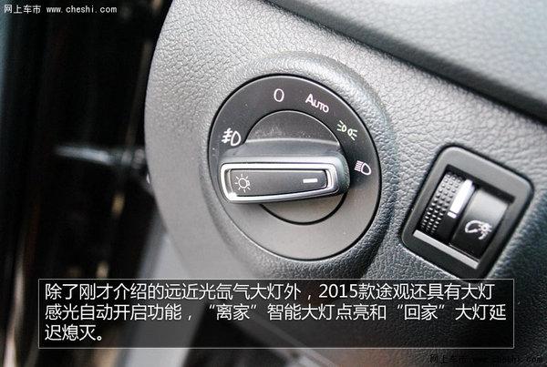 大众途观最低多少钱 2015新款元旦现车大幅降价中