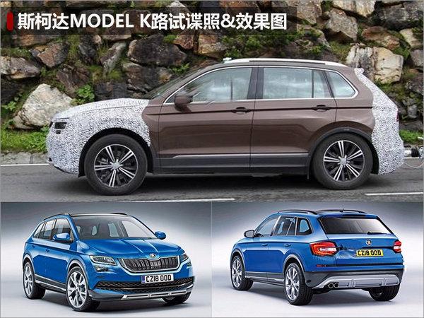 斯柯达推全新小型SUV 竞争本田XR-V(图)-图3