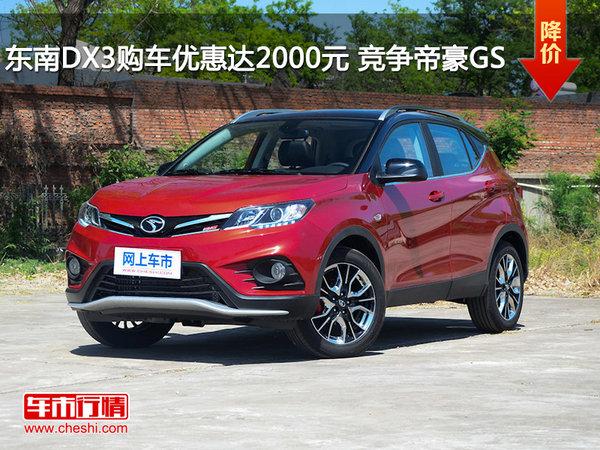 东南DX3购车优惠达2000元 竞争帝豪GS-图1