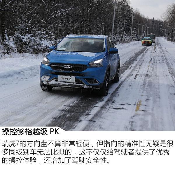 """冰天雪地""""东北虎"""" 和瑞虎7一起挑战极寒-图5"""