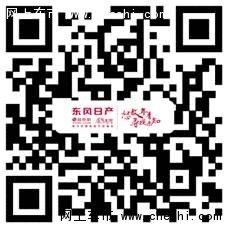 """东风日产与年青人共写""""激情""""标签-图5"""