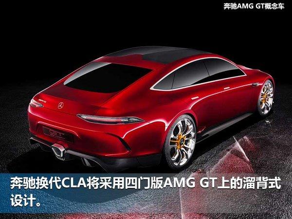 奔驰换代CLA采用溜背式设计 9月将正式发布-图2