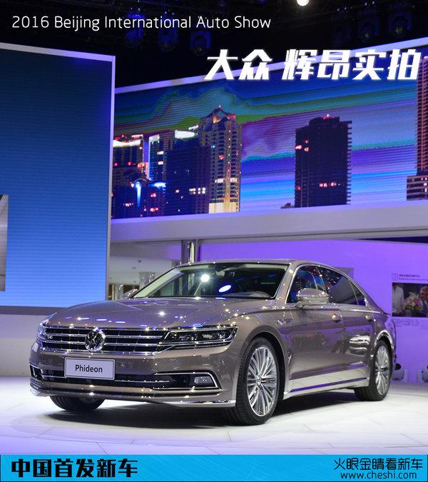 2016北京车展 上汽大众辉昂480TSI实拍-图1