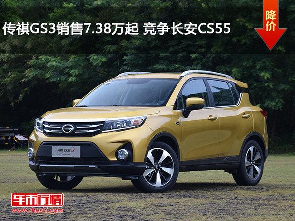 传祺GS3销售7.38万起 竞争长安CS55-图1