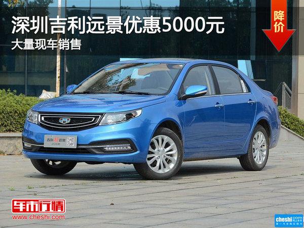 深圳吉利远景优惠5000元 竞争比亚迪F3-图1