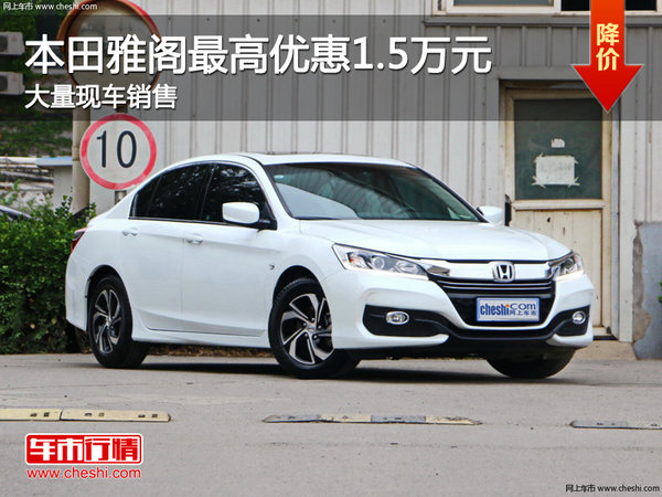 本田雅阁最高优惠1.5万元 大量现车销售-图1