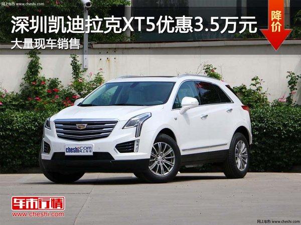 深圳凯迪拉克XT5优惠3.5万元 竞争XC60-图1