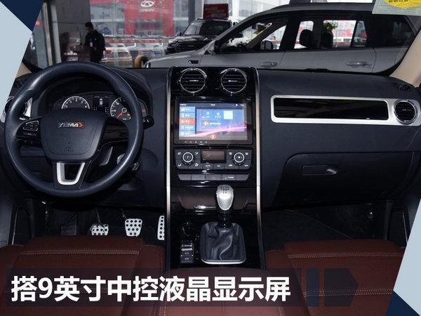 野马紧凑SUV-T70S精英型正式上市 售8.98万元-图4