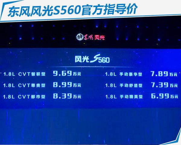 勤俭持家就靠它 广州车展十大工薪阶层的好选择-图2