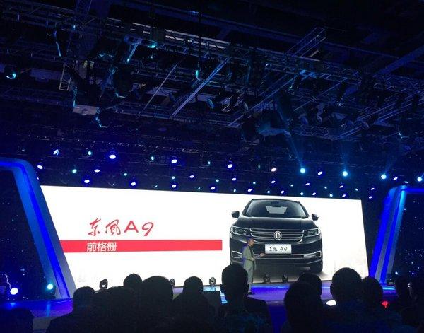 东风A9正式上市 售价11.11-11.11万元-图1