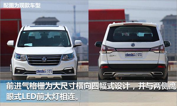 东风风行将推首款纯电动SUV 定名为SX6ev-图2
