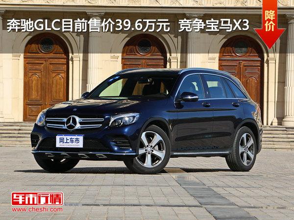奔驰GLC目前售价39.6万元  竞争宝马X3-图1