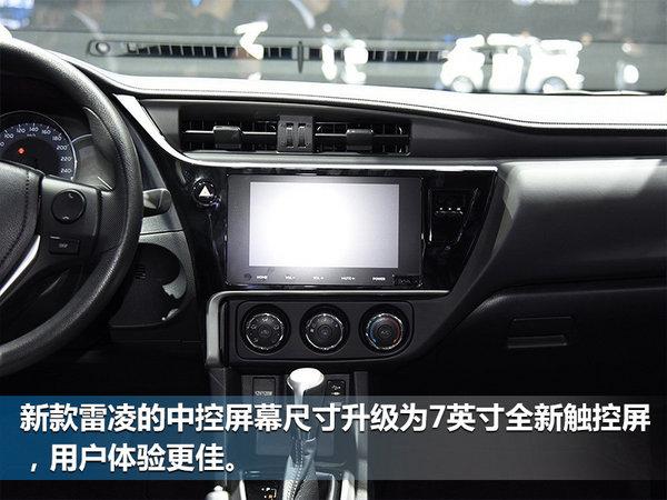 广汽丰田新款雷凌1.2T更名185T 18号上市-图5