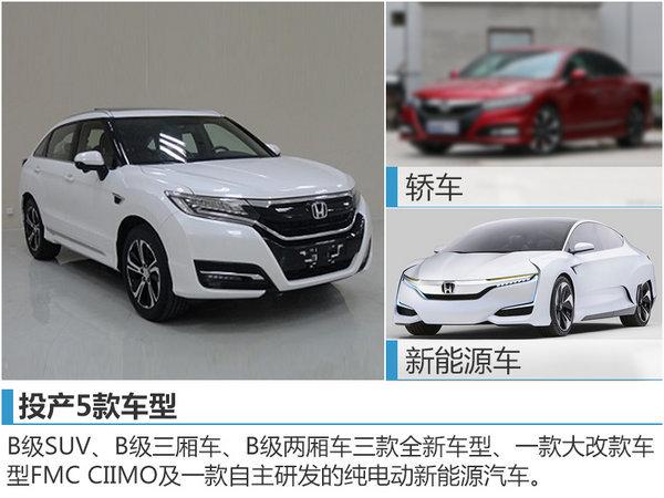 东风本田新工厂今日动工 产能将提升50%-图3