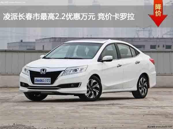 长春市丰田凌派优2.2万元竞价卡罗拉-图1