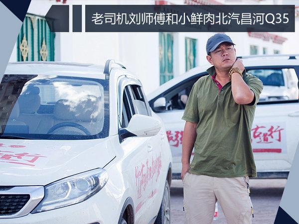 老司机开小鲜肉 北汽昌河Q35滇藏体验-图4