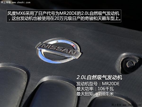 东风风度MX6直降0.2万 南宁车展更优惠-图5