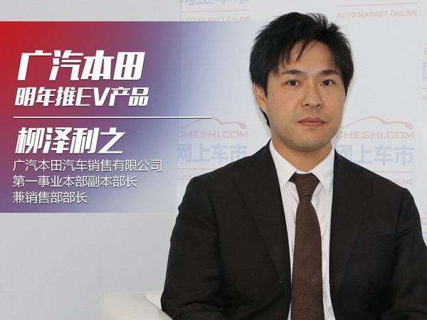 广汽本田将加速新能源布局 明年推EV产品-图1