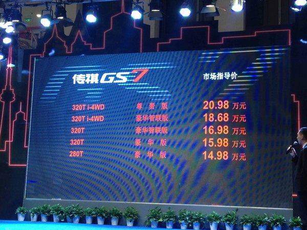 广汽传祺GS7、GS3 双星28城耀世登场-图3