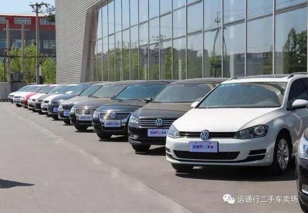 运通集团京南园区首届二手车大集落幕-图10