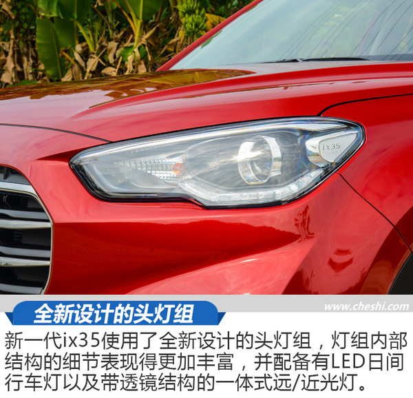 这辆车能听懂你说的话 体验北京现代全新ix35-图6