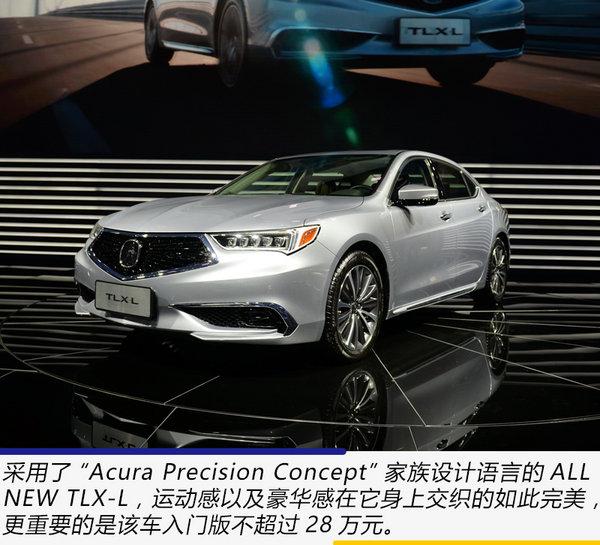 讴歌逆袭就靠它了!广州车展实拍ALL NEW TLX-L-图3