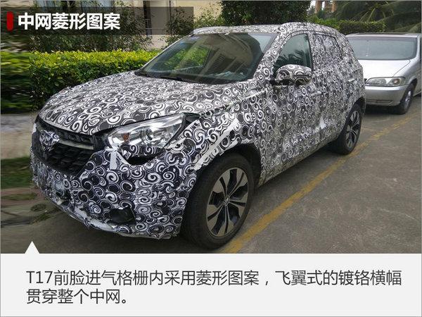 奇瑞全新紧凑级SUV将上市 竞争宝骏560-图2