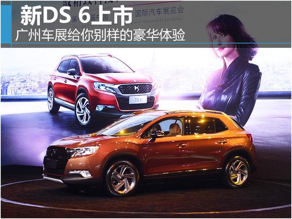 广州车展给你别样的豪华体验 新DS 6上市-图1