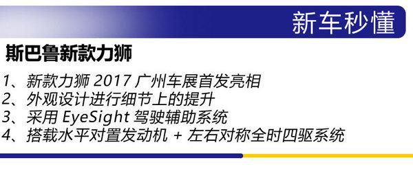 它是你的第二双眼睛 广州车展实拍斯巴鲁新力狮-图2