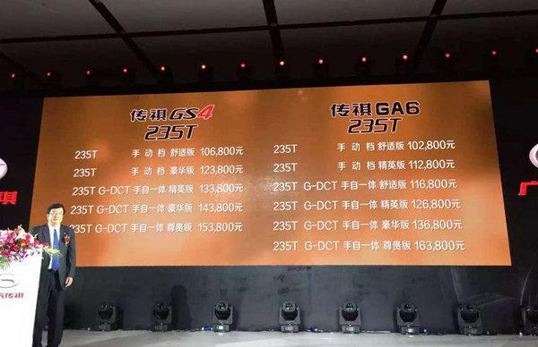 传祺GA6/GS4 1.5T上市 售10.28-16.38万-图1