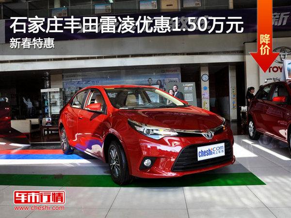 广汽丰田雷凌 部分车型优惠高达1.5万元-图1