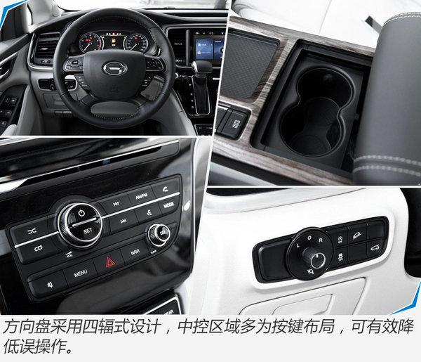 广汽传祺GM8全新MPV上市 售17.68-25.98万元-图11