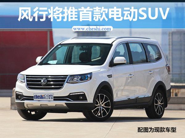 东风风行将推首款纯电动SUV 定名为SX6ev-图1