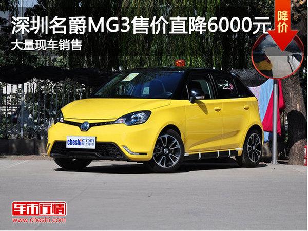 深圳名爵MG3优惠6000元 竞争丰田致炫-图1
