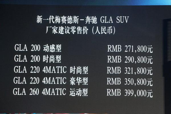 天生无畏 新一代奔驰GLA SUV云南放开活-图4