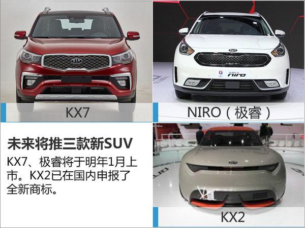 起亚国产SUV阵容将增至6款 竞争Jeep-图-图2